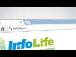 Infolife Инструкция к личному кабинету