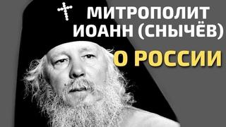 Митрополит Иоанн (Снычев) о возрождении России