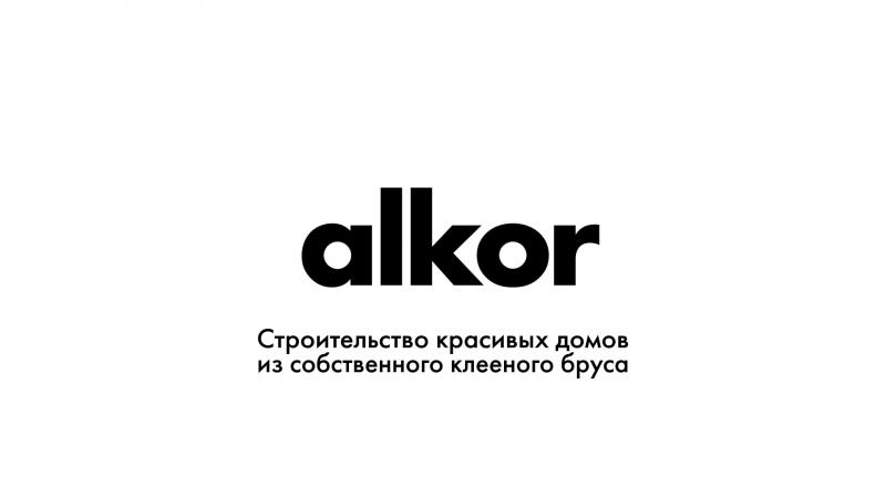 Alkor - дома из собственного клееного бруса