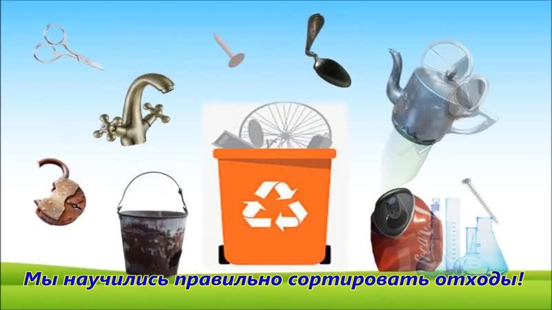 Спасём нашу планету от мусора МАДОУ Детский сад 91 г Стерлитамак РБ Авторы воспитатели Бушина Р И Рахматуллина Н В Ф