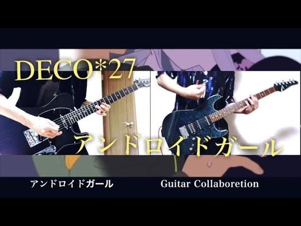 れっさー×みっ汰 アンドロイドガール feat 初音ミク DECO*27 ギターで弾いてみた Guitar cover