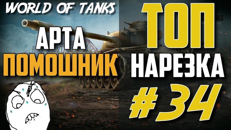 АРТА ПОМОШНИК ТОП НАРЕЗКА И МОНТАЖ 34 by ZaMax World of Tanks