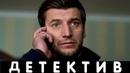 Захватывающий фильм про спецназ и разведку Ментовские войны Адвокат для генерала Русские детективы