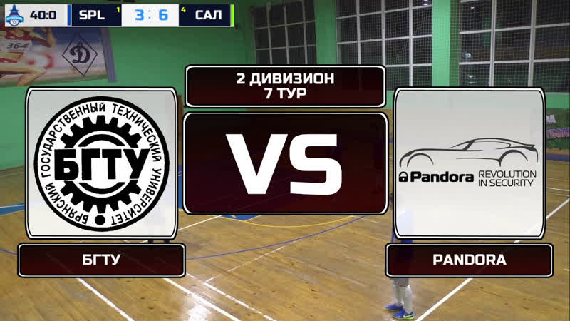 2 дивизион 7 тур БГТУ PANDORA