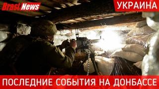 Последние новости ДНР и ЛНР: Война на Донбасс сегодня 2021. События на Украине Донецк и Луганск
