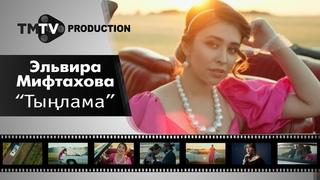 Эльвира Мифтахова - Тынлама / лучшие татарские клипы / тмтв продакшн