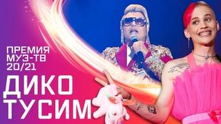Николай Басков и Даня Милохин на Премии МУЗ-ТВ 20/21 с песней «Дико тусим»