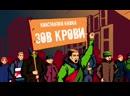 ЗОВ КРОВИ - Константин Кавка озвучено Родионом Гринбергом