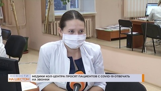 Медики кол-центра просят пациентов с COVID-19 отвечать на звонки