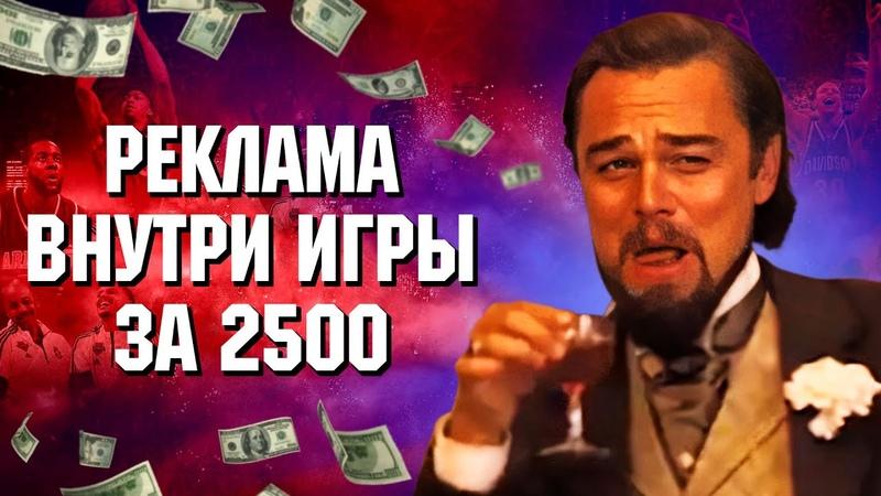 ГЛАШАТАЙ ИГРОВОГО МИРА Overwatch 2 LoL на телефонах и реклама в NBA 2k21