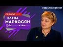 Елена Маркосян в прямом эфире программы ОБРАТНЫЙОТСЧЁТ