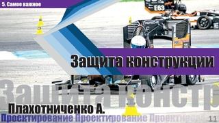 Защита конструкции | А.Плахотниченко - УТС для команд