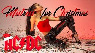AC/DC - Mistress for Christmas (cover by Sershen&Zaritskaya feat. Kim and Shturmak)