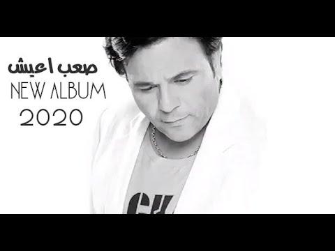 اغنية صعب اعيش من البوم محمد فؤاد 2020