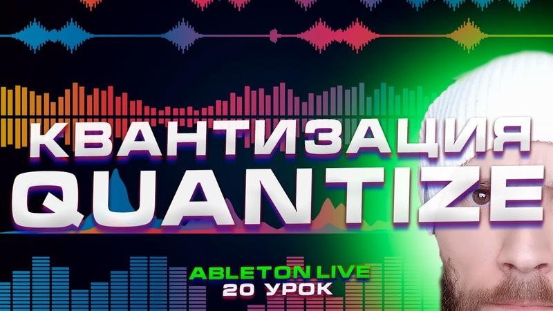 Ableton Live 10. Урок 20. Квантизация (Quantize).