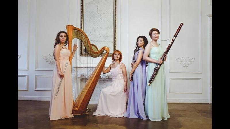 Fiori Del Mare Medley Арфа флейта гобой фагот Музыканты на мероприятие