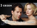 Детективное агентство Лунный свет 3 сезон 9 10 11 12 13 14 15 серия