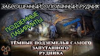 ЗАБРОШЕННЫЙ ОЛОВЯННЫЙ РУДНИК/ПОДЗЕМНЫЕ ЛАБИРИНТЫ ЗАПУТАННОГО РУДНИКА