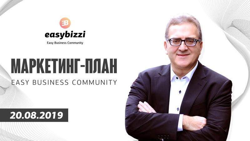 3. Маркетинг-план Easy Business Community. Владимир Шаерманн. 20.08.2019