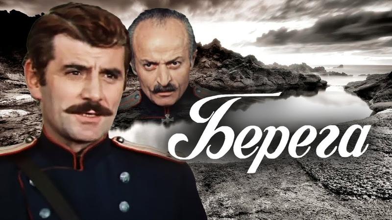 Берега 3 серия Грузия фильм 1977