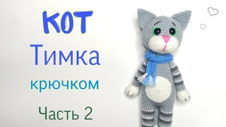 Кот крючком .Кот - Тим амигуруми . Игрушки крючком мастер класс . Crochet cat amigurumi.Часть 2