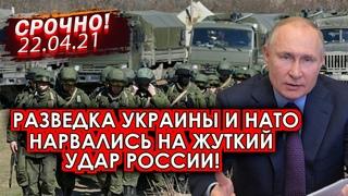 Срочно!  Дикий ужас! Разведка Украины и НАТО напоролись на жесткий удар России