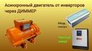 Инверторы и ДИММЕР, запуск двигателя 0.9кВт и др