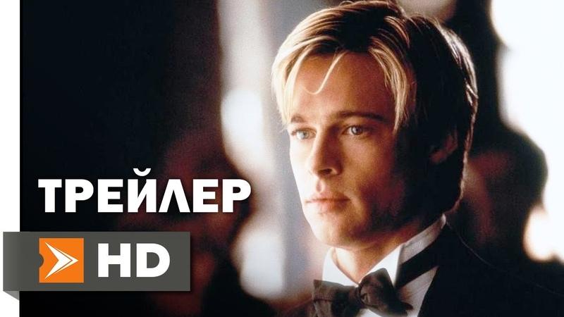 Знакомьтесь, Джо Блэк Официальный Трейлер 1 (1998) - Брэд Питт, Энтони Хопкинс
