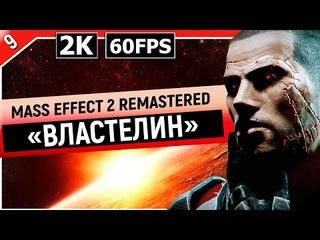 MASS EFFECT 2 | Прохождение Часть 9 - «ВЛАСТЕЛИН» | ФИНАЛ | DLC (LEGENDARY EDITION)