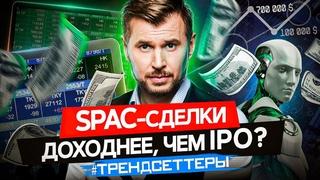 SPAC СДЕЛКИ. Почему это ДОХОДНЕЕ чем IPO и КРИПТОВАЛЮТА |ТРЕНДСЕТТЕРЫ
