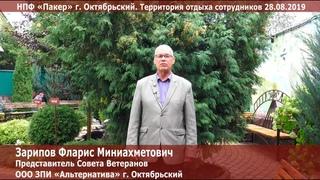 Совет ветеранов ООО ЗПИ «Альтернатива» г. Октябрьский
