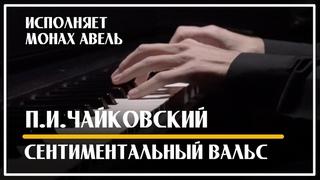 Сентиментальный Вальс  - П.И.Чайковский / Исполняет Монах Авель