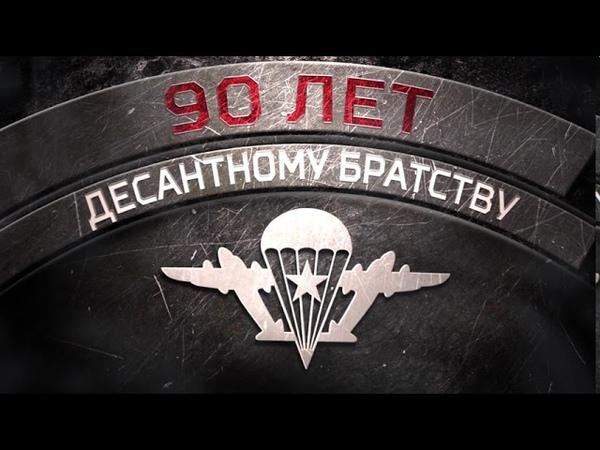 ВДВ 2020 КЛИП ДЕСАНТНОЕ БРАТСТВО 90 ЛЕТ