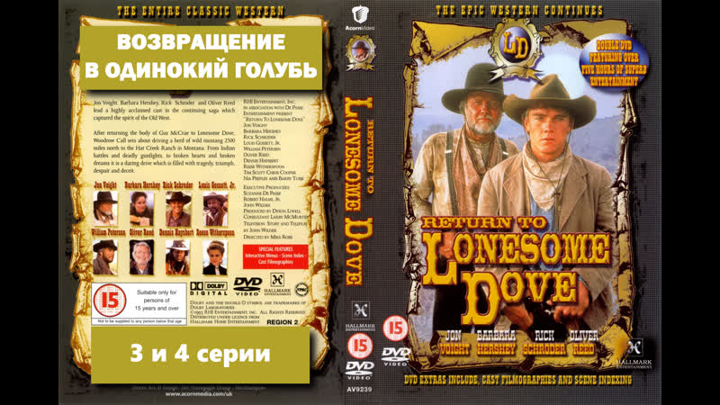 3 и 4 серии Возвращение в Одинокий Голубь Return to Lonesome Dove 1993