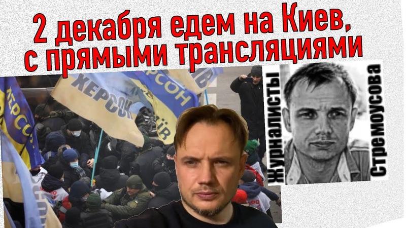 2 декабря едем на Киев с прямыми трансляциями