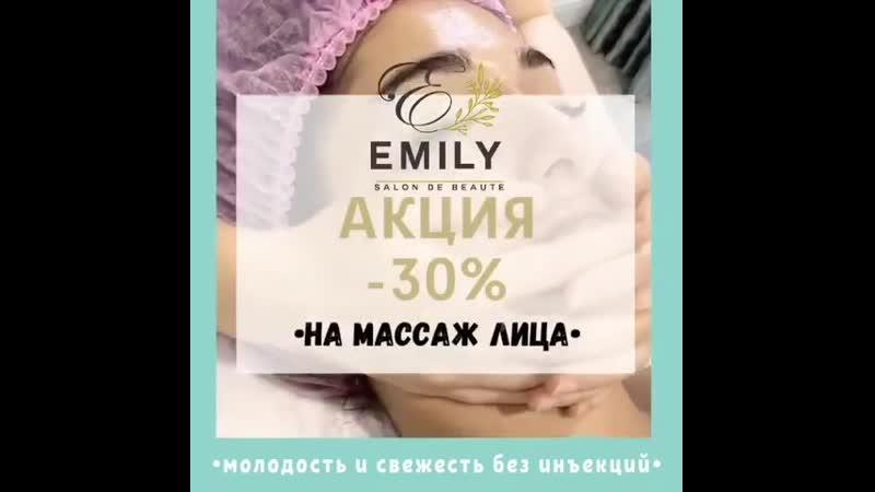 🔶🔹АКЦИЯ🔹🔶 3️⃣0️⃣% на Массаж Лица @ emily beaute⠀Мечтаешь выглядеть молодо и свежо без инъекций❓🤔😍⠀Осень это самое заме