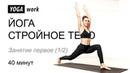 Йога для начинающих для похудения - урок 1