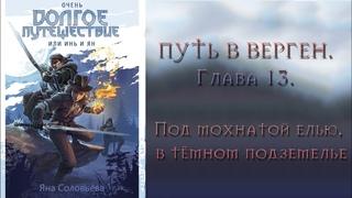 Очень долгое путешествие или Инь и Ян   Глава 13   Яна Соловьева   Аудиокнига
