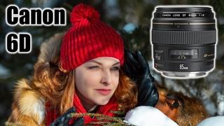 Зимняя фотосессия на CANON 6D + EF 85mm f/1.8 USM. Обзор объектива + дополнения к обзору камеры.