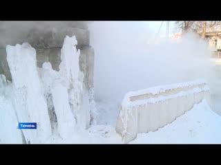 Очередной порыв на крупном коллекторе в Тюмени коммунальщики пообещали устранить с потеплением