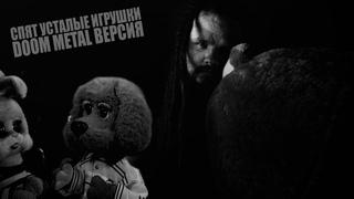Спят усталые игрушки (Doom Metal cover)