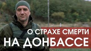 Захар Прилепин о страхе смерти и молодых бойцах на Донбассе