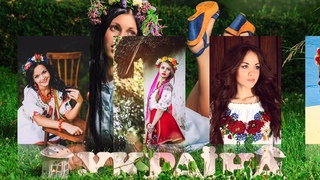 Ukrainian girls are the most beautiful  Українські дівчата найгарніші