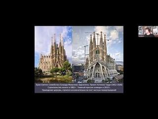 Лекция Н. А. Вагановой «Церковное искусство в контекстах современности»