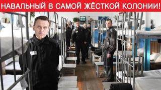 Навальный в ИК-2 в Покрове! ВОТ ЧТО О НЕЙ ИЗВЕСТНО!