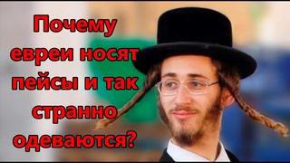 Почему евреи носят пейсы и так странно одеваются? Реб Леви Артюшкин