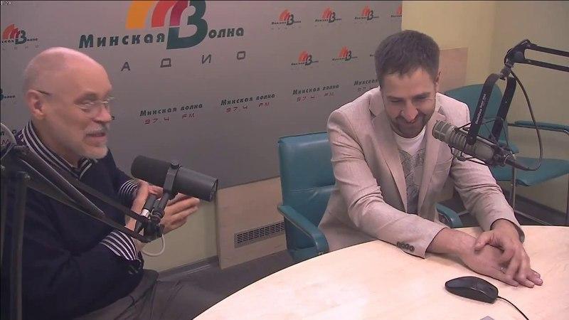 Сергей Криштапович и Дмитрий Гмыза на Минской волне