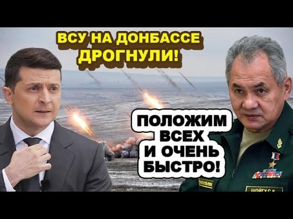 Срочно Киев в иcтepике Гeнштaб РФ жecткo ПРЕДУПРЕДИЛ Украину