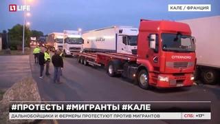 Во Франции дальнобойщики и фермеры протестуют против мигрантов