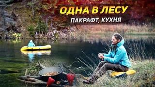 ПОХОД В ЛЕС | ПАКРАФТ, РЫБАЛКА, ПОЛЕВАЯ КУХНЯ